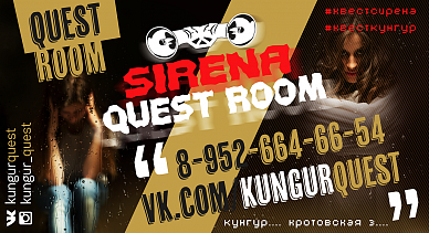 Quest room SIRENA